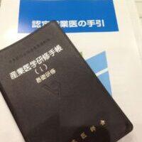 産業医の講習会がオンラインで受講可能に-「日本医師会web研修システム」が5月から稼働予定